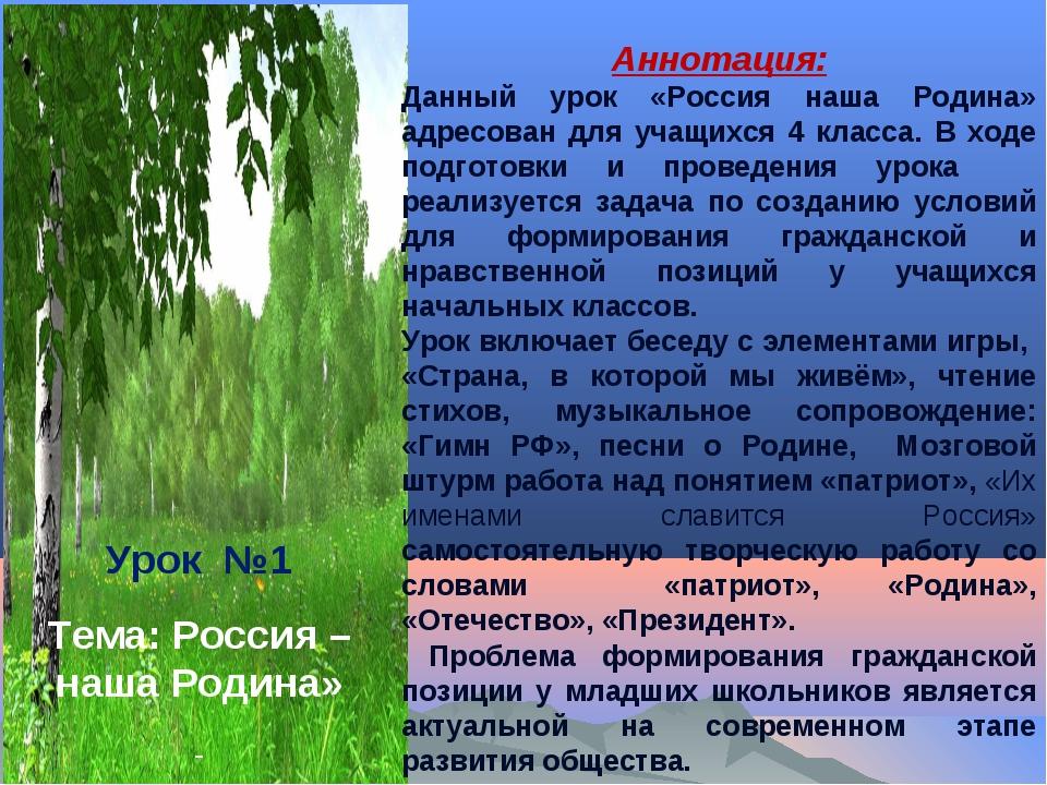 Аннотация: Данный урок «Россия наша Родина» адресован для учащихся 4 класса....
