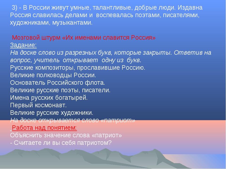 3) - В России живут умные, талантливые, добрые люди. Издавна Россия славилас...