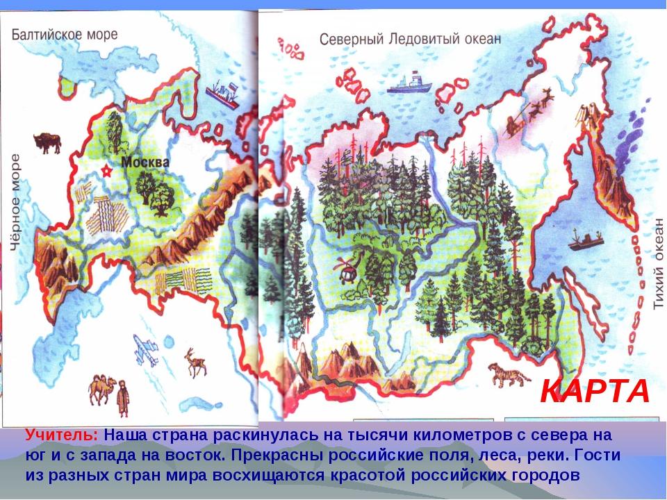 КАРТА Учитель: Наша страна раскинулась на тысячи километров с севера на юг и...