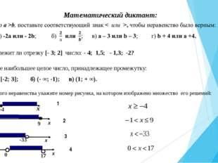 Математический диктант: 2.Принадлежит ли отрезку [- 3; 2] число: - 4; 1,5; -