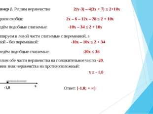 Пример 1. Решим неравенство 2(х-3) – 4(3х + 7) ≤ 2+10х Раскроем скобки: 2х –