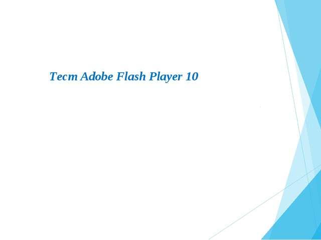 Тест Adobe Flash Player 10
