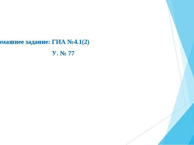 Домашнее задание: ГИА №4.1(2) У. № 77