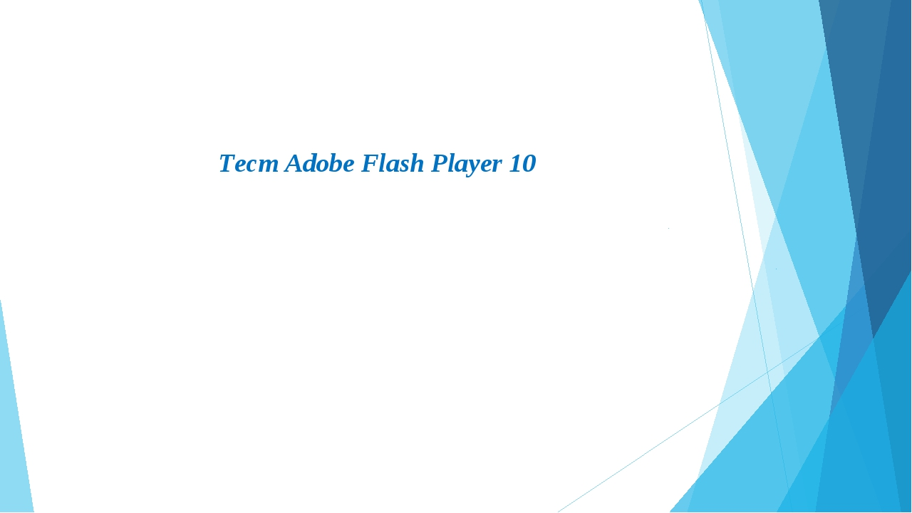Тест Adobe Flash Player 10