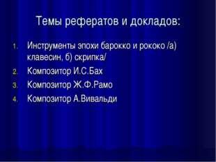 Темы рефератов и докладов: Инструменты эпохи барокко и рококо /а) клавесин, б