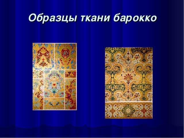 Образцы ткани барокко