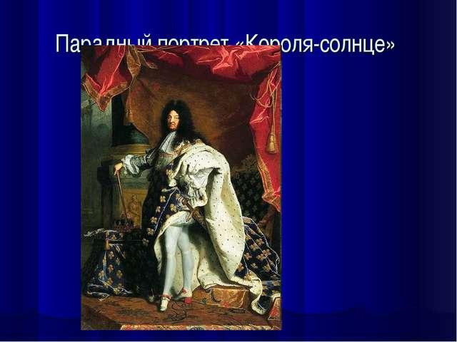 Парадный портрет «Короля-солнце»