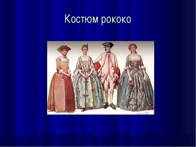 Костюм рококо