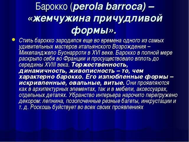 Барокко (perola barroca) – «жемчужина причудливой формы». Стиль барокко зарод...