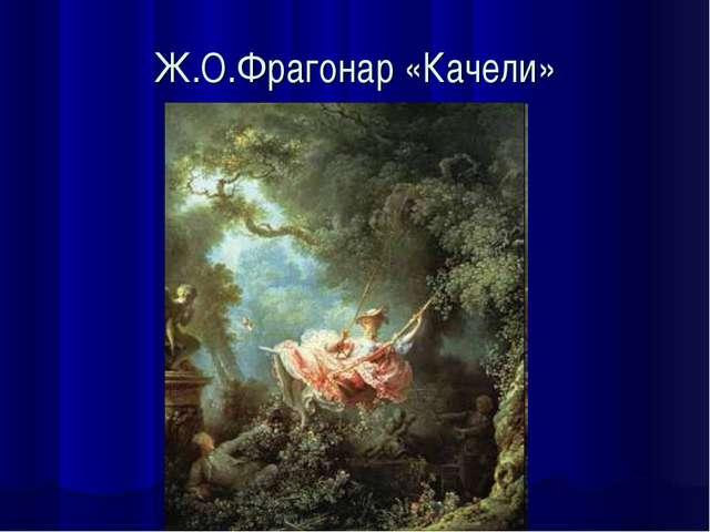 Ж.О.Фрагонар «Качели»