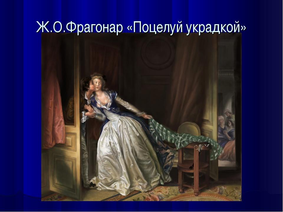 Ж.О.Фрагонар «Поцелуй украдкой»