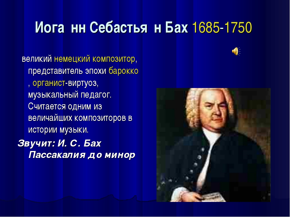 Иога́нн Себастья́н Бах 1685-1750 великий немецкий композитор, представитель э...