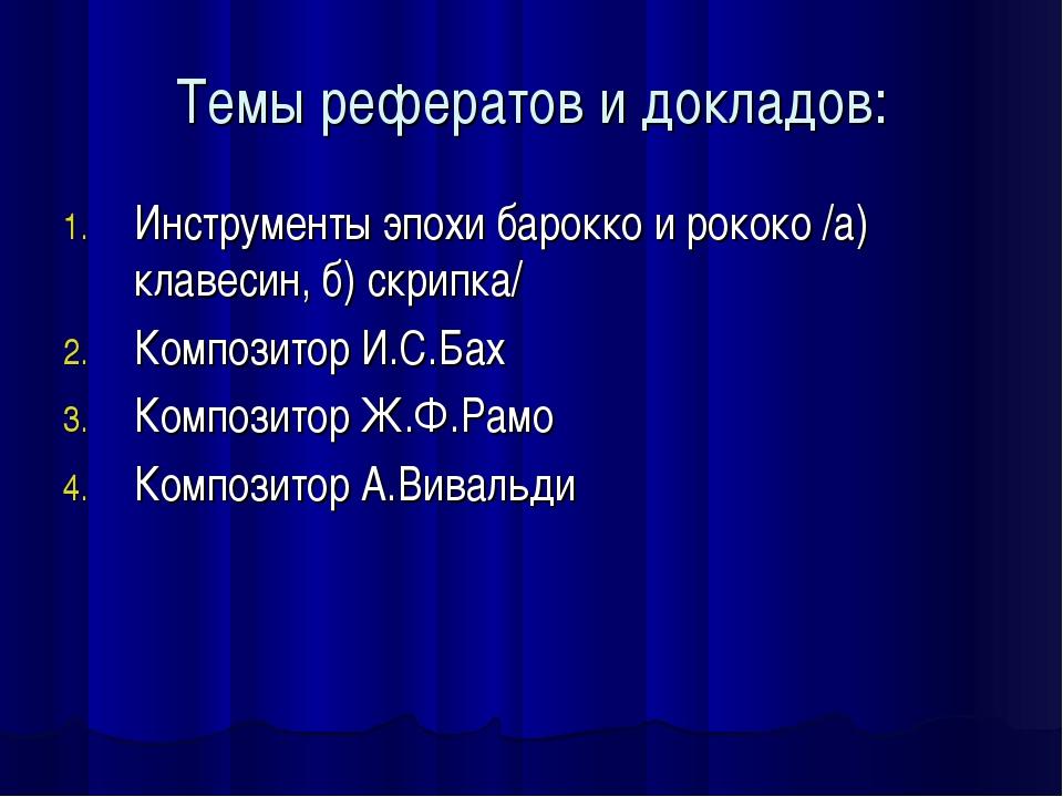 Темы рефератов и докладов: Инструменты эпохи барокко и рококо /а) клавесин, б...