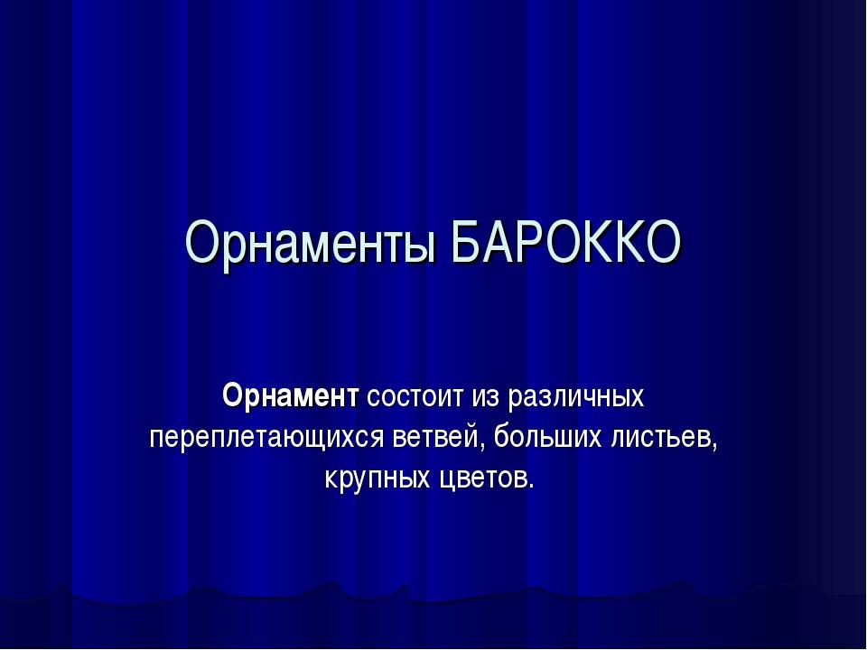 Орнаменты БАРОККО Орнамент состоит из различных переплетающихся ветвей, больш...