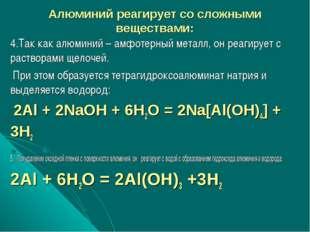 4.Так как алюминий – амфотерный металл, он реагирует с растворами щелочей. Пр