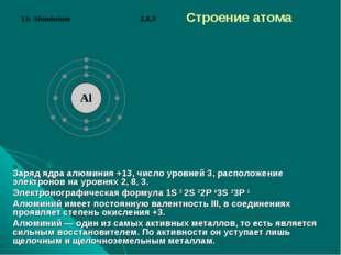 Строение атома Заряд ядра алюминия +13, число уровней 3, расположение электро