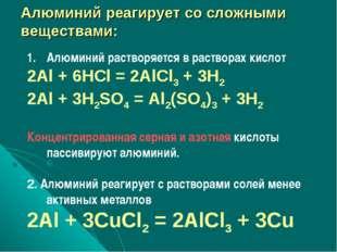 Алюминий растворяется в растворах кислот 2Al + 6HCl = 2AlCl3 + 3H2 2Al + 3H2S