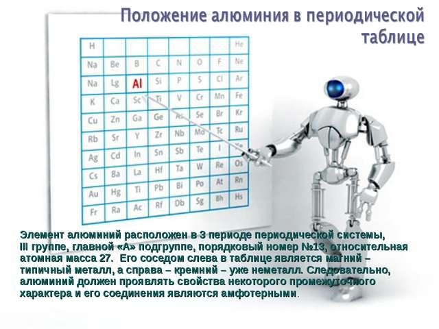Элемент алюминий расположен в3 периоде периодической системы, IIIгруппе, гл...
