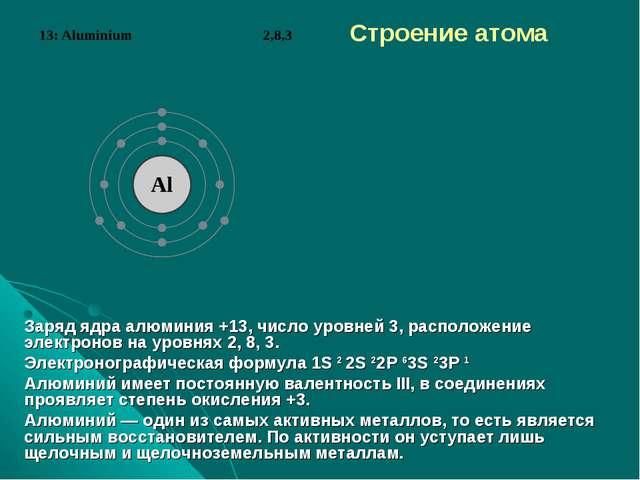 Строение атома Заряд ядра алюминия +13, число уровней 3, расположение электро...