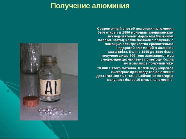 Современный способ получения алюминия был открыт в 1886 молодым американским...