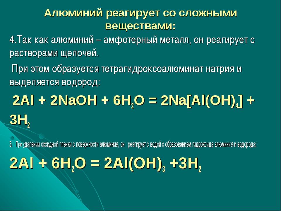 4.Так как алюминий – амфотерный металл, он реагирует с растворами щелочей. Пр...