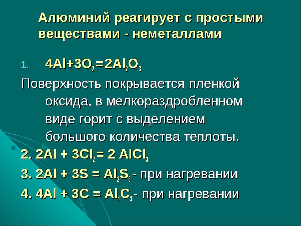 4Al+3O2 = 2Al2O3 Поверхность покрывается пленкой оксида, в мелкораздробленном...