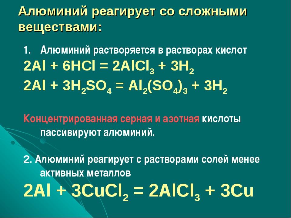 Алюминий растворяется в растворах кислот 2Al + 6HCl = 2AlCl3 + 3H2 2Al + 3H2S...