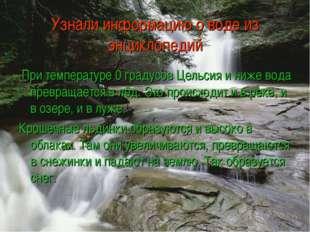 Узнали информацию о воде из энциклопедий При температуре 0 градусов Цельсия и