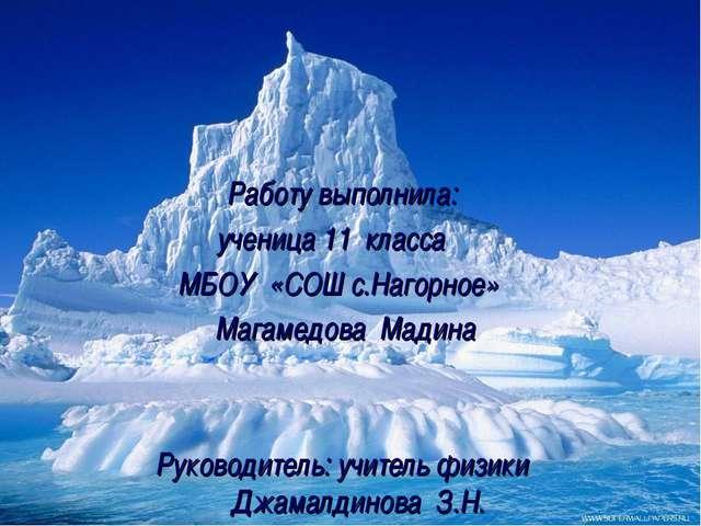 Работу выполнила: ученица 11 класса МБОУ «СОШ с.Нагорное» Магамедова Мадина...