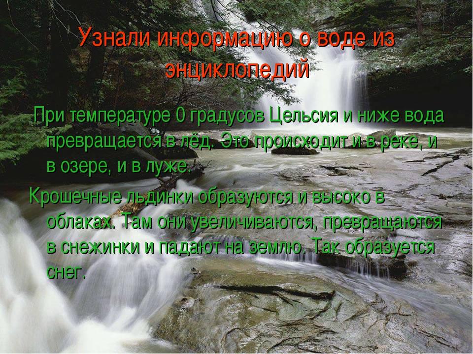 Узнали информацию о воде из энциклопедий При температуре 0 градусов Цельсия и...