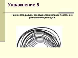 Упражнение 5 Нарисовать радугу, проводя слева направо постепенно увеличивающи
