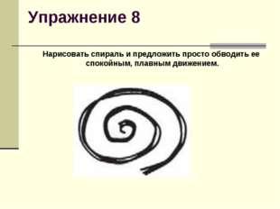 Упражнение 8 Нарисовать спираль и предложить просто обводить ее спокойным, пл