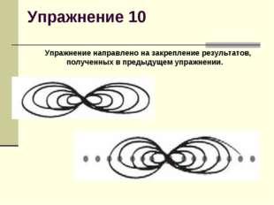 Упражнение 10 Упражнение направлено на закрепление результатов, полученных в