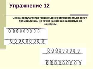 Упражнение 12  Снова предлагается теми же движениями касаться снизу прямой л