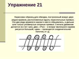 Упражнение 21 Нарисован образец для обводки, построенный вокруг двух ря