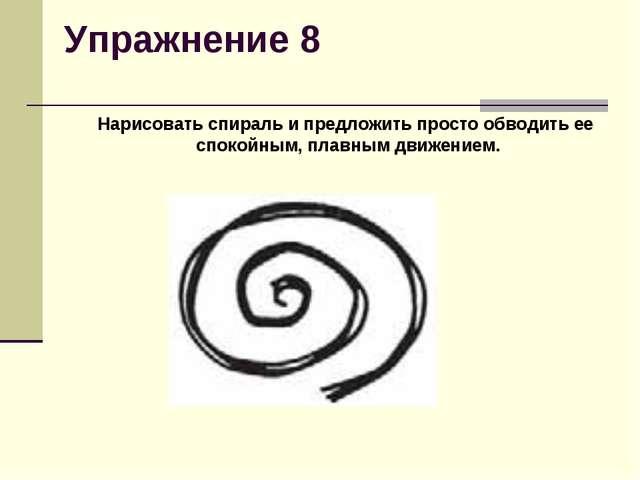 Упражнение 8 Нарисовать спираль и предложить просто обводить ее спокойным, пл...