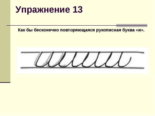 Упражнение 13 Как бы бесконечно повторяющаяся рукописная буква «и».