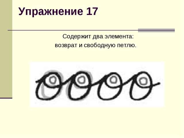 Упражнение 17 Содержит два элемента: возврат и свободную петлю.