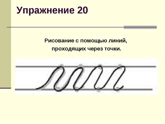 Упражнение 20  Рисование с помощью линий, проходящих через точки.