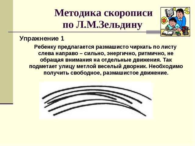 Методика скорописи по Л.М.Зельдину Упражнение 1 Ребенку предлагается размаши...
