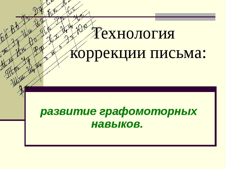 Технология коррекции письма: развитие графомоторных навыков.