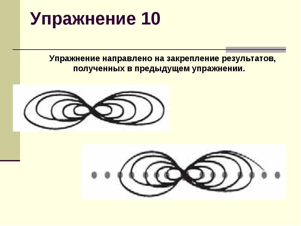 Упражнение 10 Упражнение направлено на закрепление результатов, полученных в...