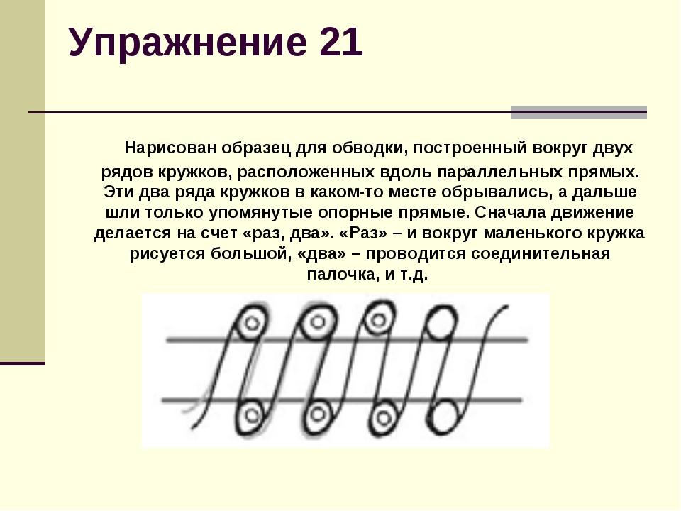 Упражнение 21 Нарисован образец для обводки, построенный вокруг двух ря...