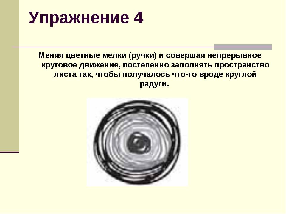 Упражнение 4 Меняя цветные мелки (ручки) и совершая непрерывное круговое движ...