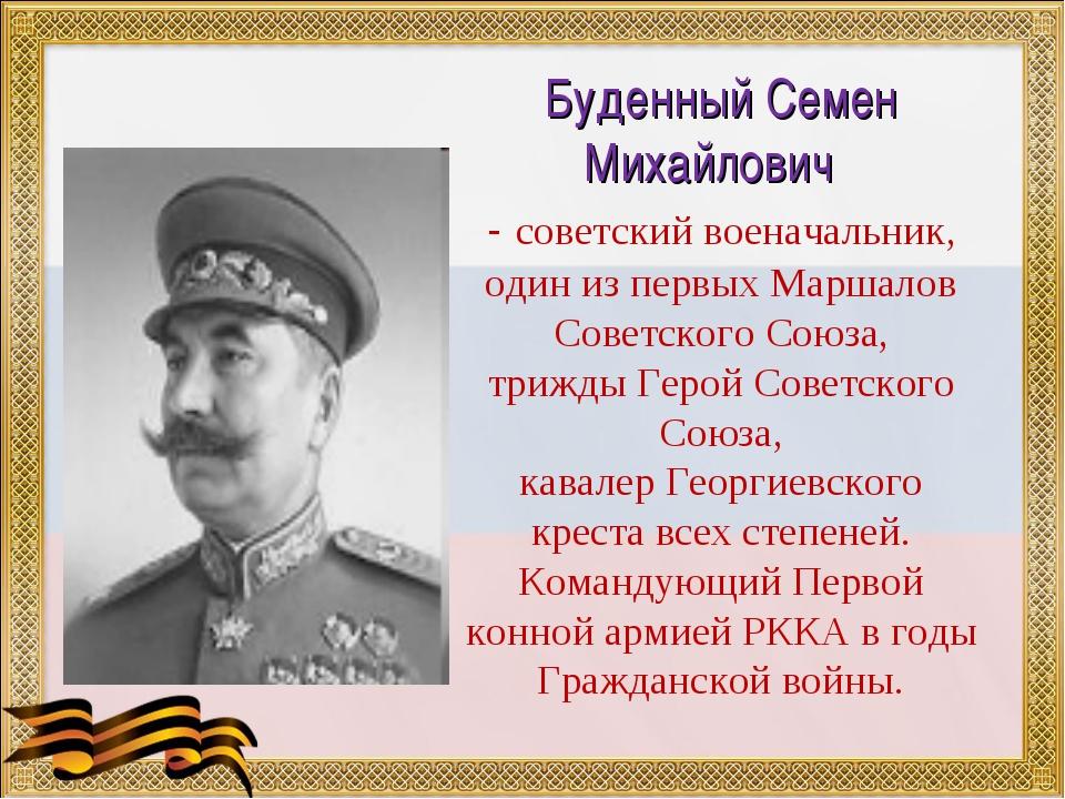 Маршал буденный семен михайлович - полный георгиевский кавалер!