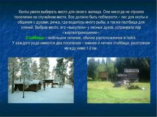 Ханты умели выбирать место для своего жилища. Они никогда не строили поселени