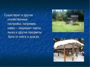 Существуют и другие хозяйственные постройки, например, навес – защищает нарты