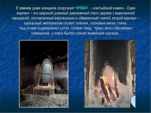 В зимнем доме женщина сооружает ЧУВАЛ - «хантыйский камин». Один вариант – эт