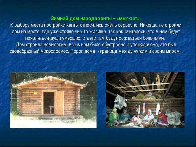 Зимний дом народа ханты – «мыг-хот». К выбору места постройки ханты относилис...