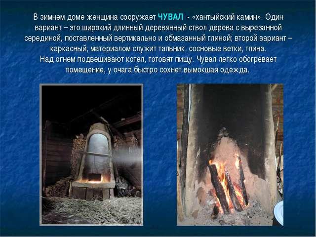 В зимнем доме женщина сооружает ЧУВАЛ - «хантыйский камин». Один вариант – эт...